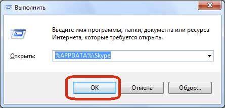 skajp-ne-otkryvaetsya_26.jpg