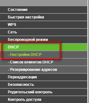 kak-vklyuchit-dhcp-server-na-windows-7_6.png