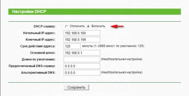 kak-vklyuchit-dhcp-server-na-windows-7_7.jpg