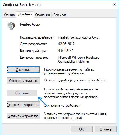 vosstanovlenie-zvuka-na-kompyutere_7.png