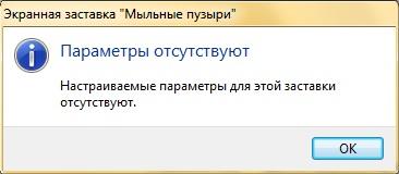 ubrat-zastavku-s-ekrana_6.jpg