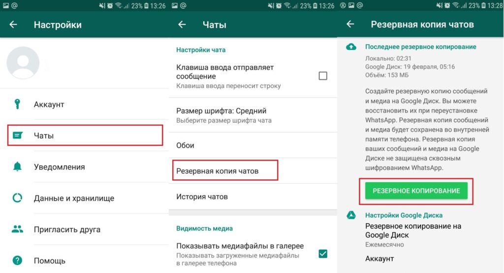 vatsap-sinhronizatsiya-s-kompyuterom_2.jpg