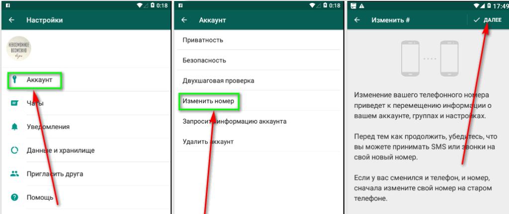 vatsap-sinhronizatsiya-s-kompyuterom_3.png