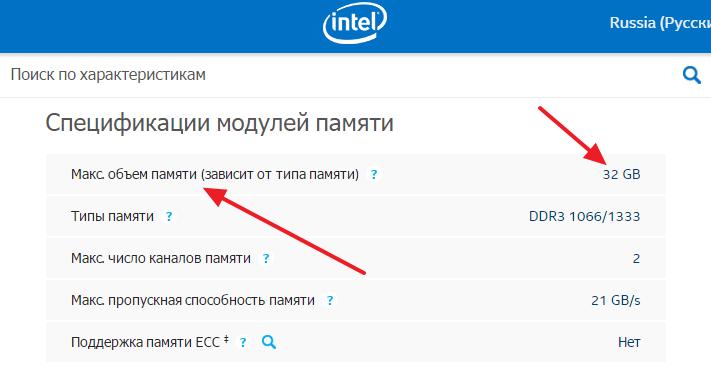 kak-uznat-skolko-pamyati-podderzhivaet-materinskaya-plata_19.png