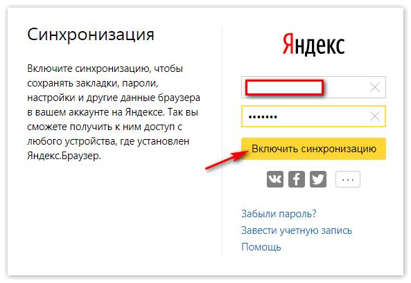 sinhronizatsiya-s-yandeks-diskom_10.png