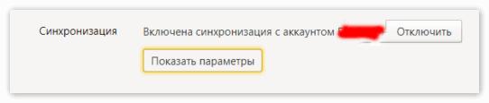 sinhronizatsiya-s-yandeks-diskom_12.png
