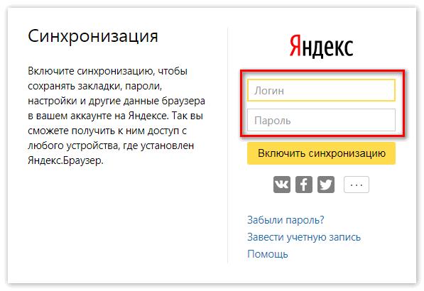 sinhronizatsiya-s-yandeks-diskom_9.png